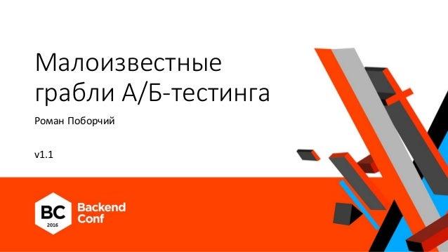 Малоизвестные грабли А/Б-тестинга Роман Поборчий v1.1