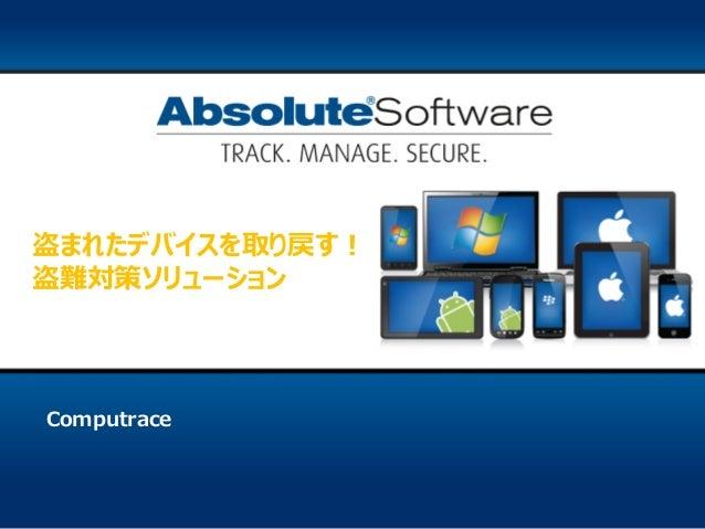 Computrace 盗まれたデバイスを取り戻す! 盗難対策ソリューション