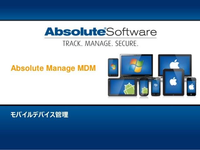 モバイルデバイス管理 Absolute Manage MDM