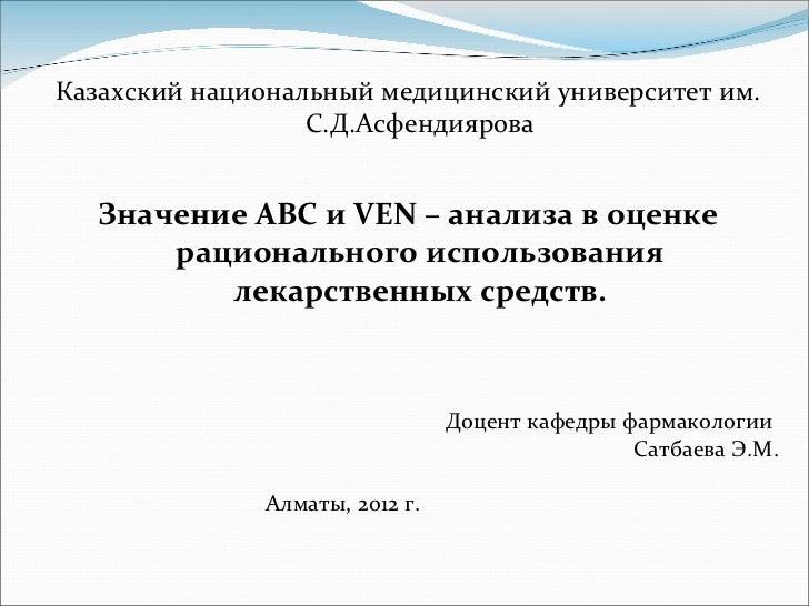 <ul><li>Казахский национальный медицинский университет им. С.Д.Асфендиярова </li></ul><ul><li>Значение АВС и  VEN  – анали...