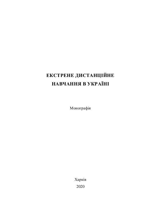 ЕКСТРЕНЕ ДИСТАНЦІЙНЕ НАВЧАННЯ В УКРАЇНІ Монографія Харків 2020