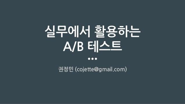 실무에서 활용하는 A/B 테스트 권정민 (cojette@gmail.com)