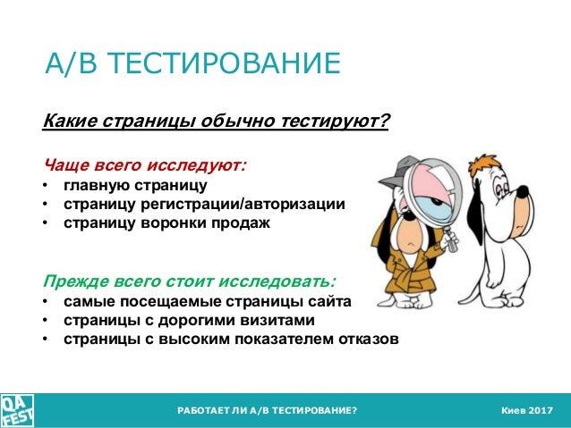 Киев 2017 A/B ТЕСТИРОВАНИЕ РАБОТАЕТ ЛИ A/B ТЕСТИРОВАНИЕ? Какие страницы обычно тестируют? Чаще всего исследуют: • главную ...