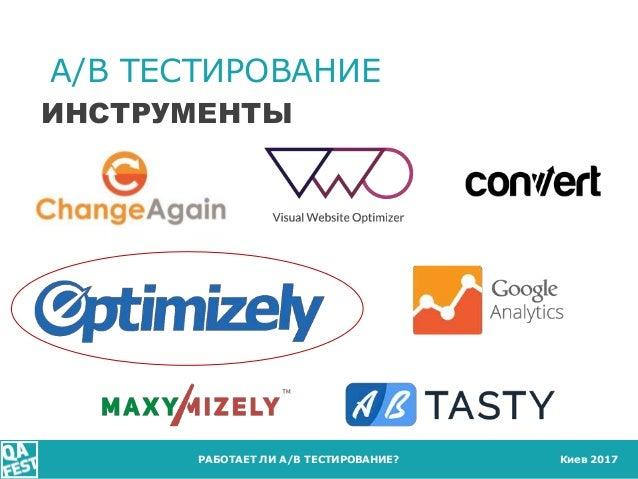 Киев 2017 A/B ТЕСТИРОВАНИЕ РАБОТАЕТ ЛИ A/B ТЕСТИРОВАНИЕ? ИНСТРУМЕНТЫ