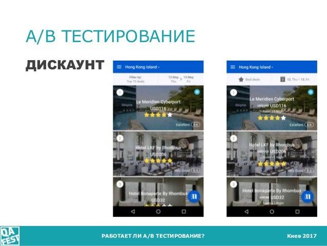 Киев 2017 A/B ТЕСТИРОВАНИЕ РАБОТАЕТ ЛИ A/B ТЕСТИРОВАНИЕ? ДИСКАУНТ