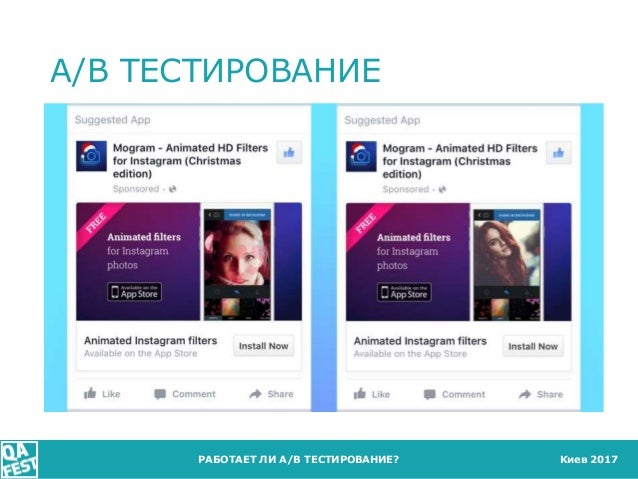 Киев 2017 A/B ТЕСТИРОВАНИЕ РАБОТАЕТ ЛИ A/B ТЕСТИРОВАНИЕ?
