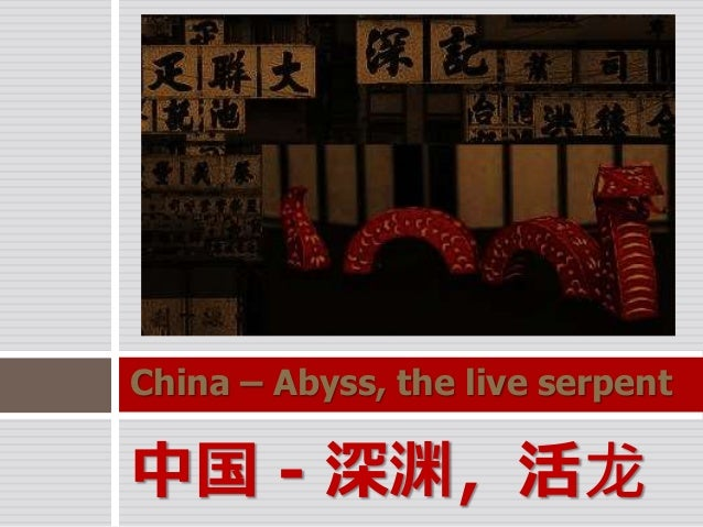 China – Abyss, the live serpent 中国 - 深渊,活龙