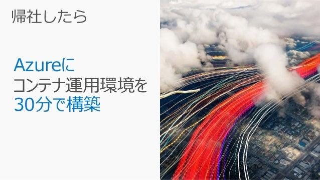 [AC01] コンテナ環境を支えるマルチクラウド運用監視のデザインと実装案 Slide 3
