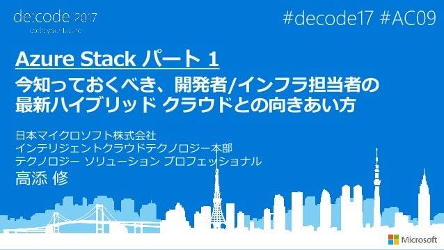 Azure Stack ホスト エクイニクス・ジャパン様 データセンター デモ用 PC RDP アプリ展開 デモマシン