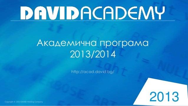 Академична програма 2013/2014 http://acad.david.bg/  2013