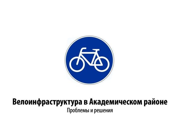 Велоинфраструктура Академического района