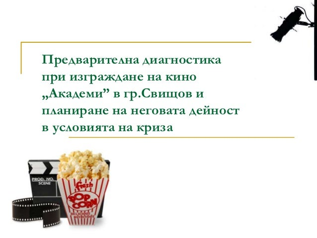 """Предварителна диагностика при изграждане на кино """"Академи"""" в гр.Свищов и планиране на неговата дейност в условията на криза"""