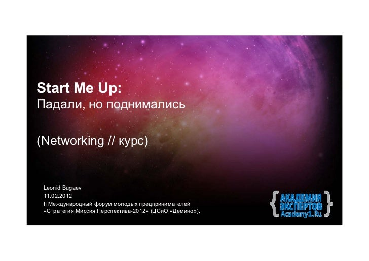 Start Me Up:Падали, но поднимались(Networking // курс) Leonid Bugaev 11.02.2012 II Международный форум молодых предпринима...