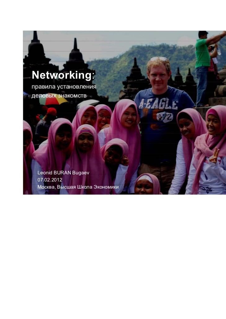 Networking:правила установленияделовых знакомств Leonid BURAN Bugaev 07.02.2012 Москва, Высшая Школа Экономики