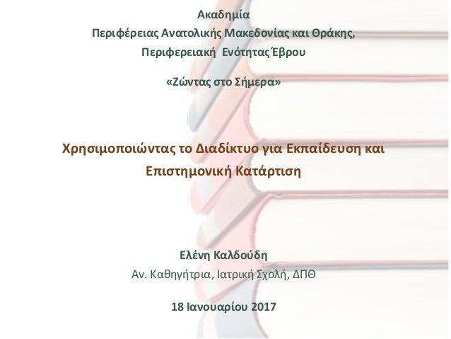 Ακαδημία Περιφέρειας Ανατολικής Μακεδονίας και Θράκης, Περιφερειακή Ενότητας Έβρου «Ζώντας στο Σήμερα» Χρησιμοποιώντας το ...