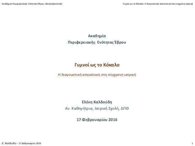 Ακαδημία Περιφερειακής Ενότητας Έβρου, Αλεξανδρούπολη Γυμνοί ως το Κόκαλο: Η διαγνωστική απεικόνιση στη σύγχρονη ιατρική Ε...