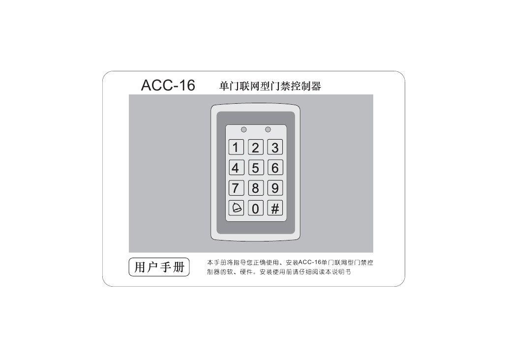 ACC-16       ¥              1 2 3          4 5 6          7 8 9            0 #                    ACC-16