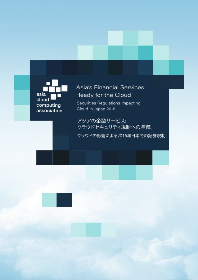 Asia's Financial Services: Ready for the Cloud - Securities Regulations Impacting Cloud in Japan 2016 | Page 2 of 12 Asia'...