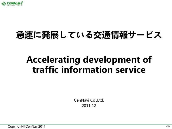 急速に発展している交通情報サービス          Accelerating development of           traffic information service                        CenNav...