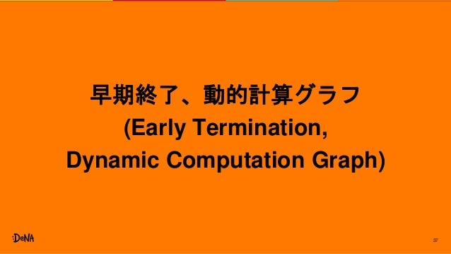 37 早期終了、動的計算グラフ (Early Termination, Dynamic Computation Graph)
