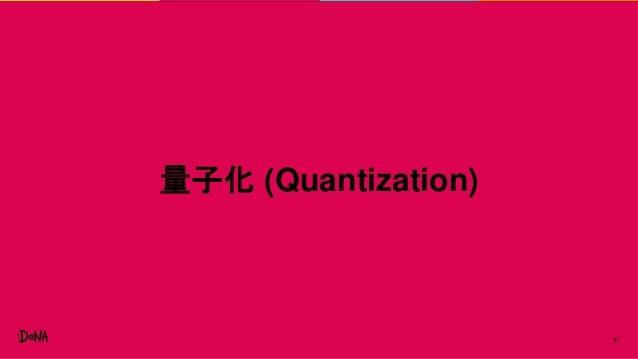 47 量子化 (Quantization)