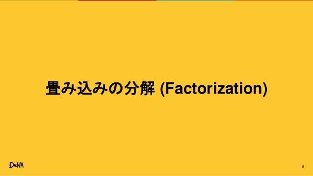 5 畳み込みの分解 (Factorization)