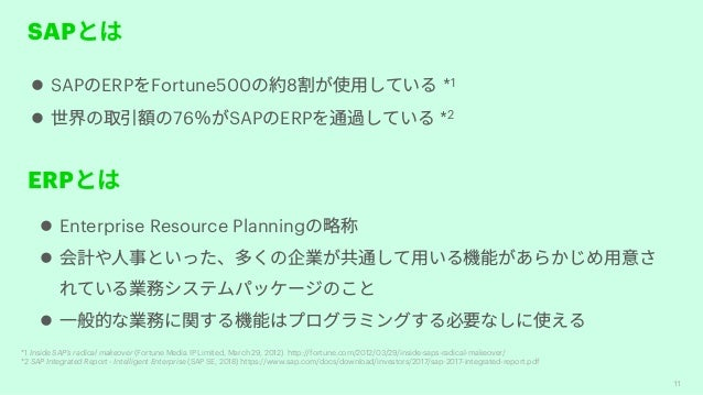 l SAP ERP Fortune500 8 *1 l 76 SAP ERP *2 SAP 11 ERP l Enterprise Resource Planning l l *1 Inside SAP's radical makeover (...