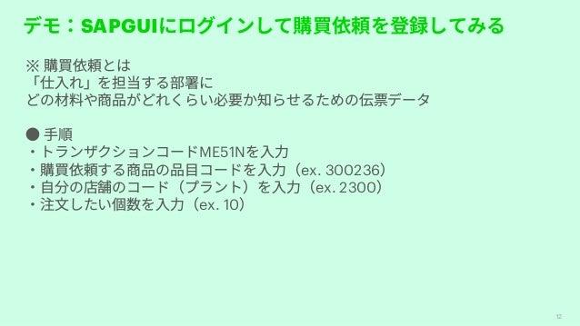ME51N ex. 300236 ex. 2300 ex. 10 SAPGUI 12