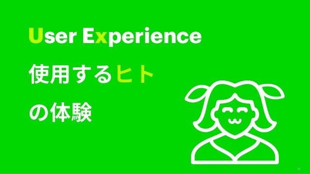(User Experience 19