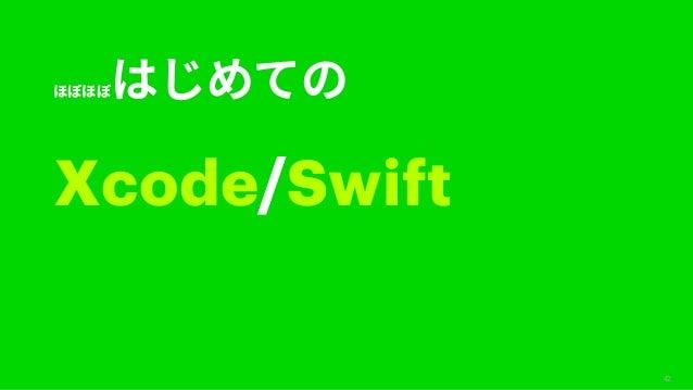Xcode/Swift 42