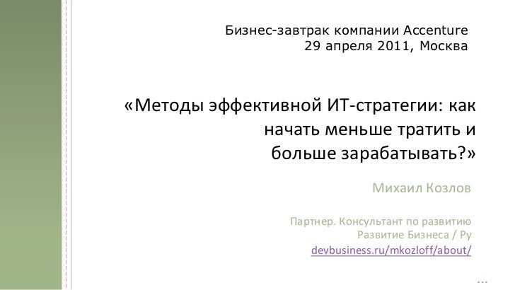 Бизнес-завтрак компании Accenture                     29 апреля 2011, Москва«Методы эффективной ИТ-стратегии: как         ...