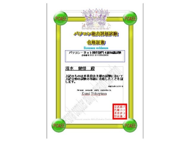 Acceptance certificate of pcaee (free exam)