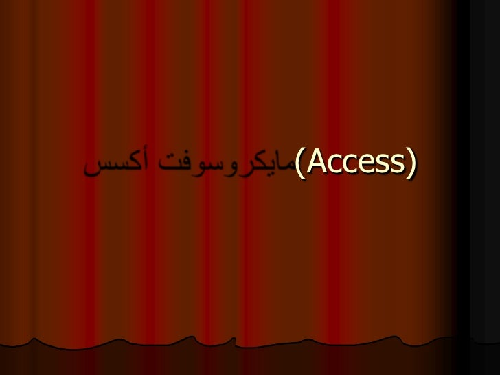 (Access)