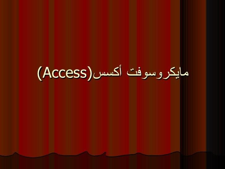 (Access) مايكروسوفت أكسس