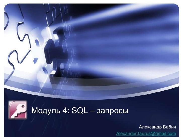Модуль 4:SQL – запросы<br />Александр Бабич<br />Alexander.taurus@gmail.com<br />