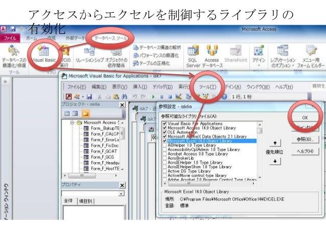 アクセスからエクセルを制御するライブラリの 有効化