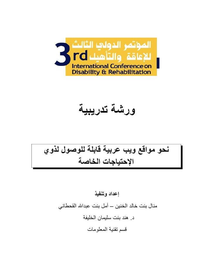 ورشة تدريبية   نحو مواقع ويب عربية قابلة للوصول لذوي         الحتياجات الخاصة                       إعداد وتنفيذ  ...