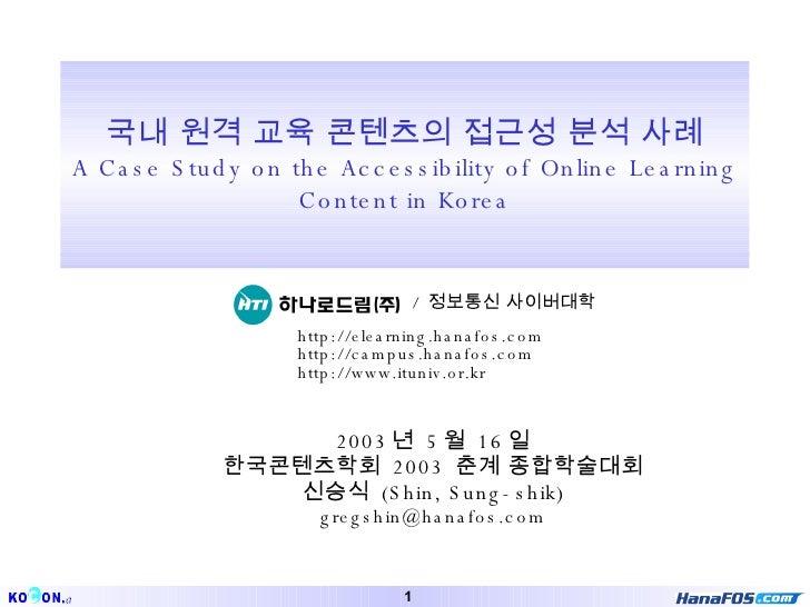 국내 원격 교육 콘텐츠의 접근성 분석 사례 A Case Study on the Accessibility of Online Learning Content in Korea 2003 년  5 월  16 일 한국콘텐츠학회  2...