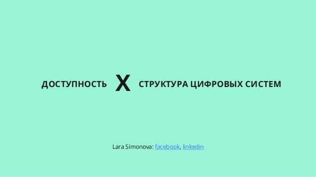 СТРУКТУРА ЦИФРОВЫХ СИСТЕМXДОСТУПНОСТЬ Lara Simonova:facebook,linkedin