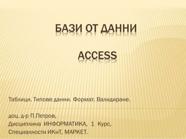 Access test