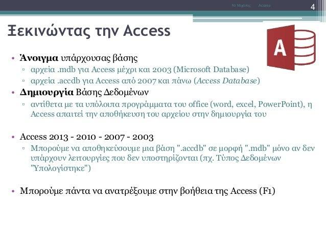 2071b5d3ab6 Microsoft Access Θεωρία 1/6