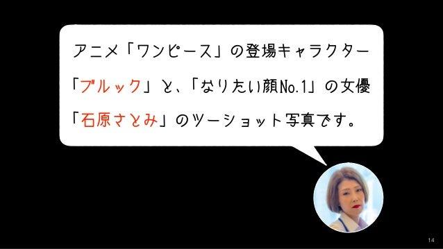 14 アニメ「ワンピース」の登場キャラクター 「ブルック」と、「なりたい顔No.1」の女優 「石原さとみ」のツーショット写真です。