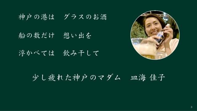 3 浮かべては 飲み干して 神戸の港は グラスのお酒 船の数だけ 想い出を 少し疲れた神戸のマダム 皿海 佳子