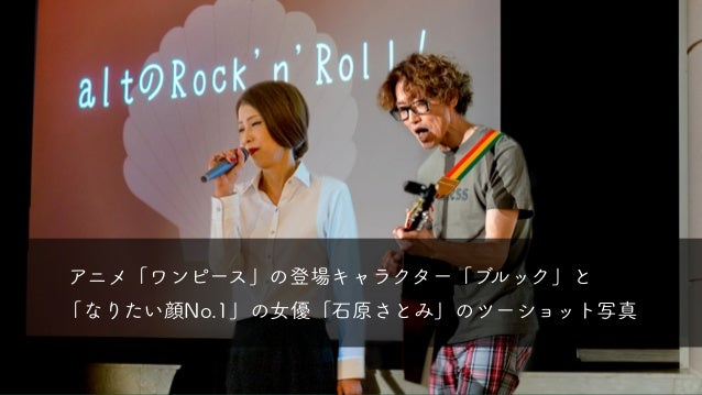 32 アニメ「ワンピース」の登場キャラクター「ブルック」と 「なりたい顔No.1」の女優「石原さとみ」のツーショット写真