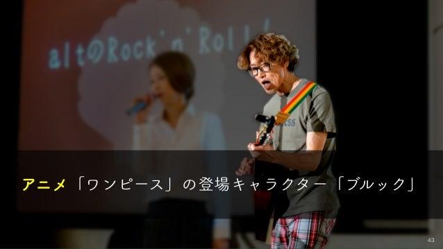 43 アニメ「ワンピース」の登場キャラクター「ブルック」