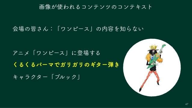 会場の皆さん:「ワンピース」の内容を知らない アニメ「ワンピース」に登場する くるくるパーマでガリガリのギター弾き キャラクター「ブルック」 47 画像が使われるコンテンツのコンテキスト