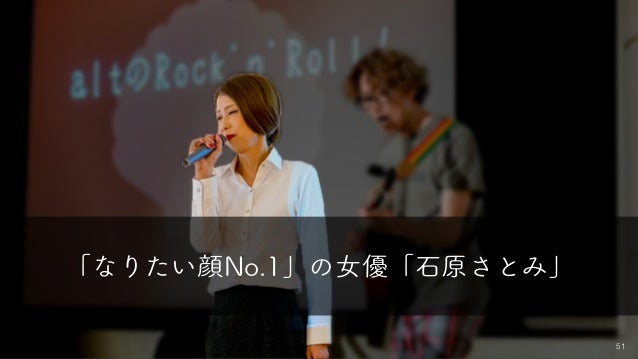 51 「なりたい顔No.1」の女優「石原さとみ」