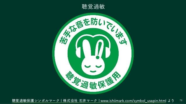 76 聴覚過敏 聴覚過敏保護シンボルマーク   株式会社 石井マーク   www.ishiimark.com/symbol_usapin.html より