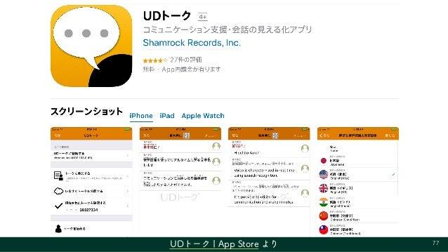 77UDトーク   App Store より