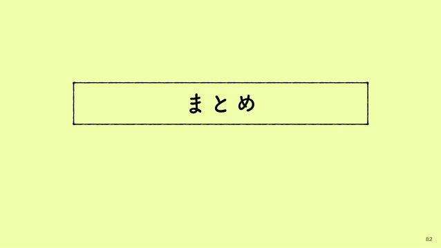 まとめ 82